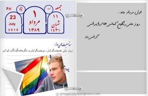 روز ملی همجنس گرایان